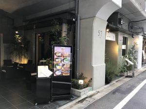 東京都 鉄板焼き 芯 様 屋外スタンド型ブリーズサイン43インチ