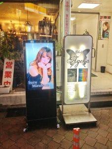 千葉県 飲食店 様 屋外スタンド型ブリーズサイン43インチ