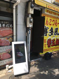東京都 隠れ家Bar Hanare -離れ- 様【スタンドサイネージ】