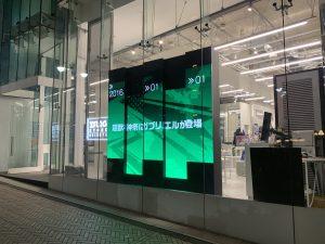 東京都 デザイン会社 様【LEDビジョン】