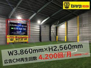 宇賀神友弥選手の運営するサッカースクール に広告CMを放映しませんか?
