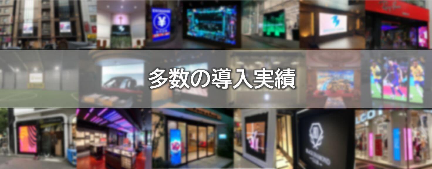 500社以上の取引実績、日本全国に650カ所以上の導入実績、8年以上サイネージの事業に携わるプロです